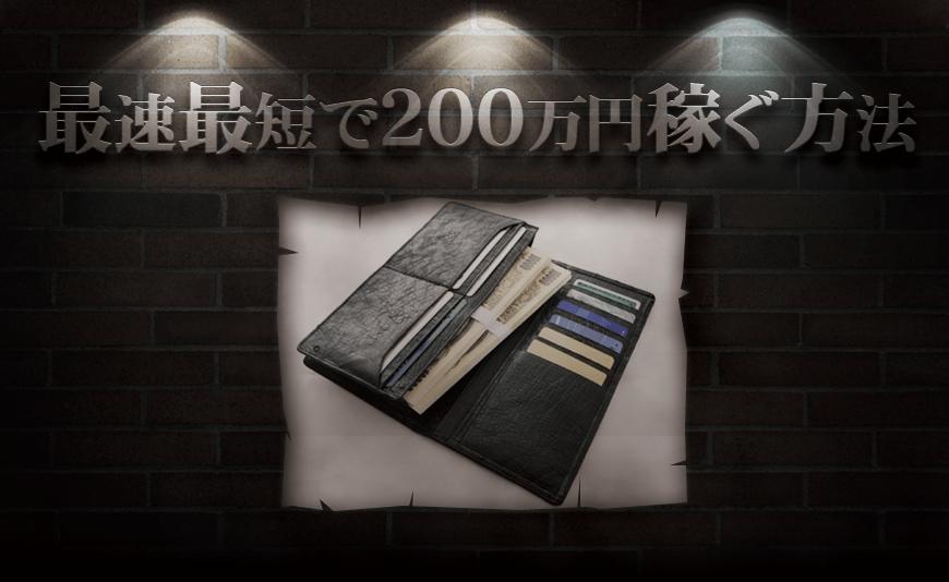 申請するだけで200万円の即金・即収入