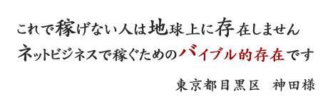 神田様 コメント