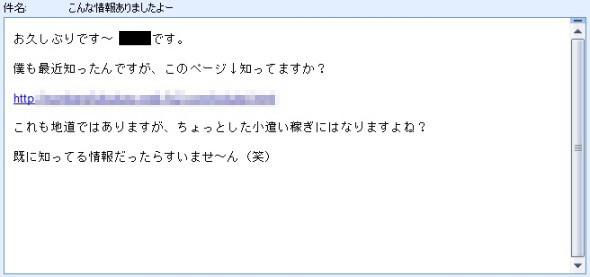 メール画面1