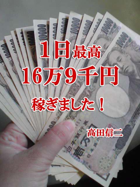 1日最高16万9千円稼ぎました