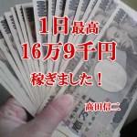 何度でも6500円を稼ぐ、スマホ・パソコンの簡単副業 即金で毎日入金可能な方法