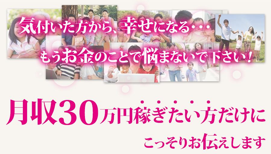 月収30万円