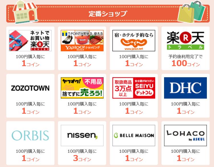 お財布.com 定番ショップ