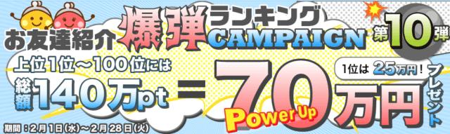 ちょびリッチ 爆弾ランキングキャンペーン