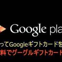 Googleギフトカードを無料で入手しよう