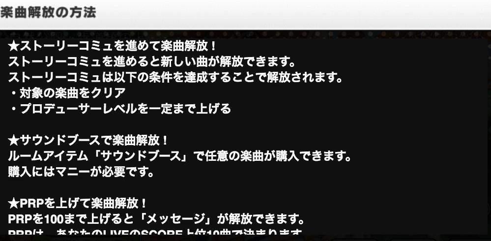 デレマス!デレステ 通常楽曲開放(解放)解禁条件一覧【11月9日更新】