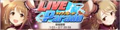 第3回ライブパレード