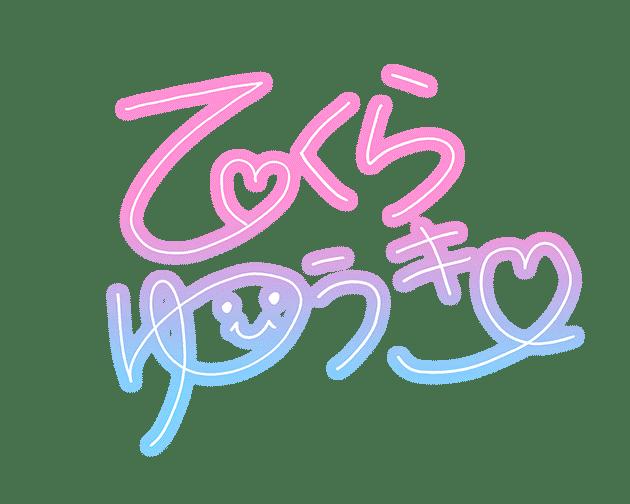 Otokura-Yuuki-sign