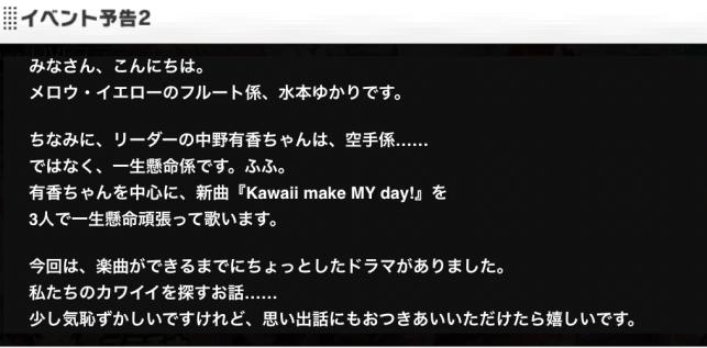 「Kawaii make MY day!」