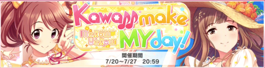 椎名法子SR限定<Kawaii make MY day!>画像と特技と評価【デレステ】