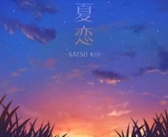 「夏恋 -NATSU KOI-」