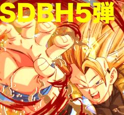 SDBH 5弾