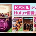 【海外ドラマ】『ビバヒル』リバイバル版が日本上陸!&オリジナル版もにて配信決定!