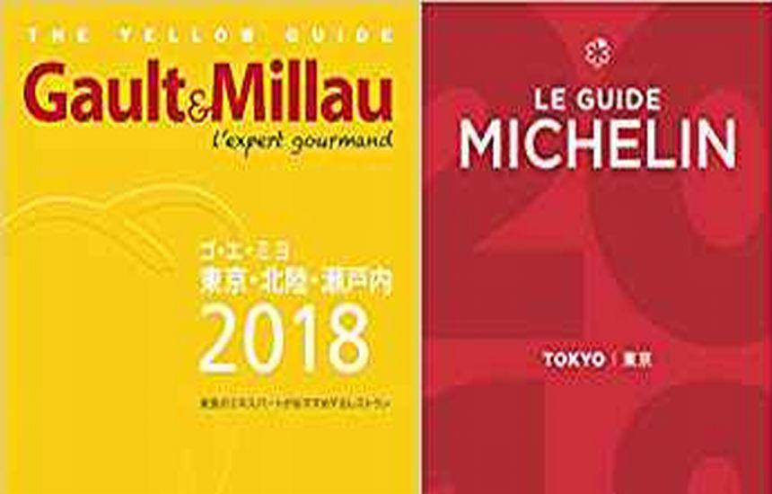 ゴ・エ・ミヨ ゴー・ミヨ Gault&Millau って? | 東京レストラン.tokyo