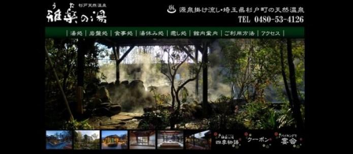 杉戸天然温泉 雅楽の湯|うたのゆ|日帰り温泉|源泉かけ流し|