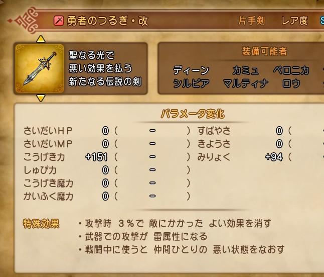 ドラクエ11 最強武器