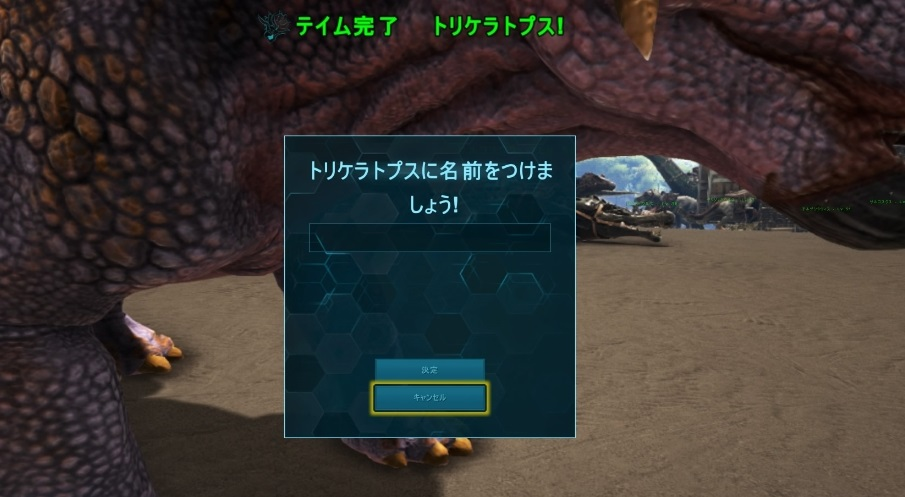 ARKの恐竜のテイム方法2