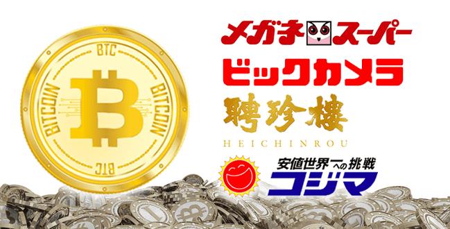 bitcoinの使える店舗の紹介