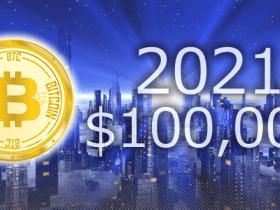 ビットコインの価格が2021年に 100,000 に達する?