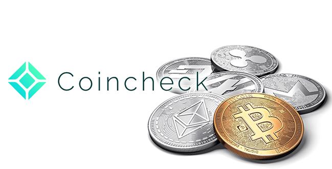 コインチェックを利用したbitcoinの購入方法