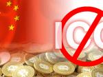 マイニング大国の中国が遂にICOを全面規制へ