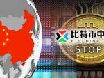 中国のビットコイン取引所「BTCC」が取引停止を発表