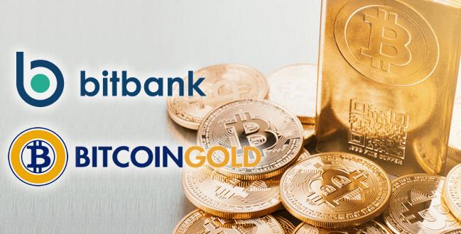 ビットバンクがビットコインゴールドの対応方針を発表