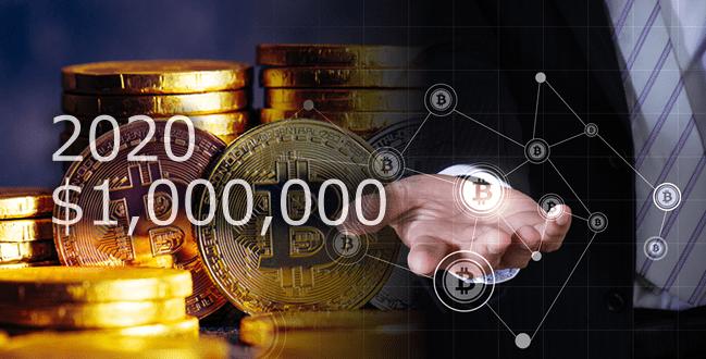 サイバーセキュリティ専門家のマカフィー氏「2020年までにビットコインは100万ドルに達する」