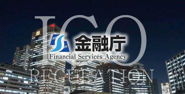 金融庁がICO規制を検討?広まるICO詐欺へ注意喚起!