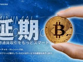 SBIの仮想通貨取引所「SBIバーチャルカレンシー」が公開を延期