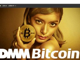 今話題のビットコインの取引所「DMM Bitcoin」を徹底解説!
