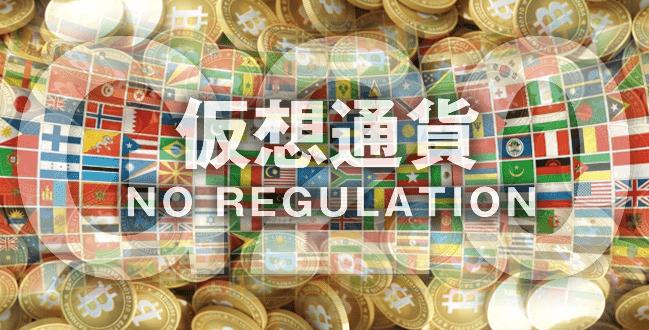 G20でまさかの結論!仮想通貨に追加規制なし