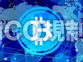 ICOの規制とは?日本国内をはじめとする世界各国の現状を解説