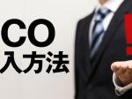 ICOに参加したい人必見!購入方法徹底解説!
