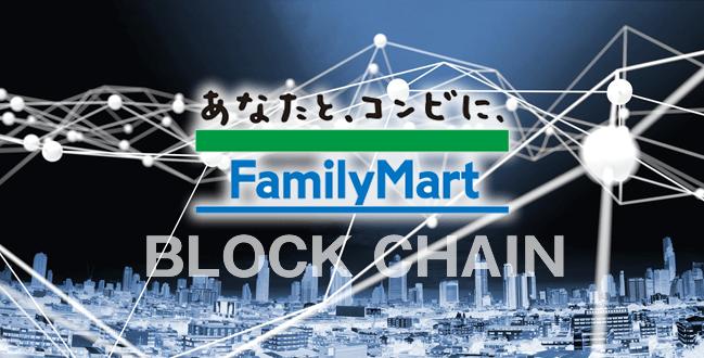 ついに実現!ファミリーマートがブロックチェーン技術導入へ