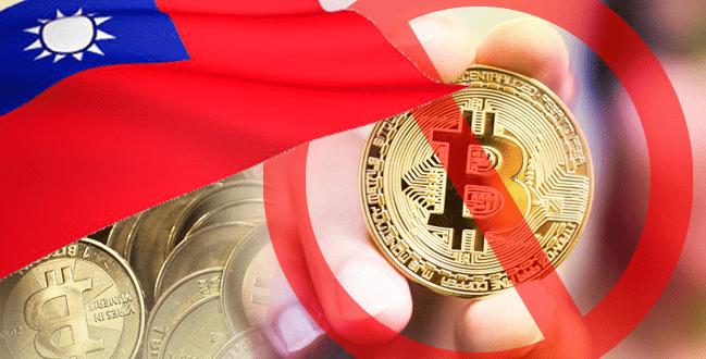 台湾政府が反マネロン法を基に仮想通貨規制を発表!