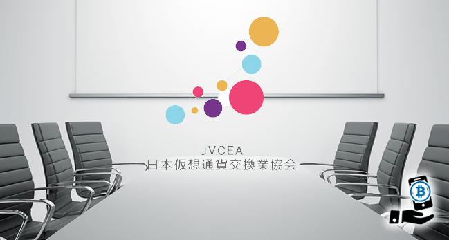 日本仮想通貨交換協会(JVCEA)、みなし業者の新規登録受付開始へ