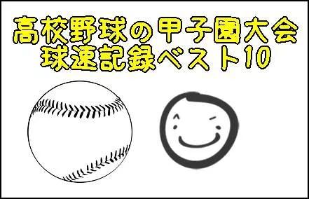 高校野球の甲子園大会球速ランキング1