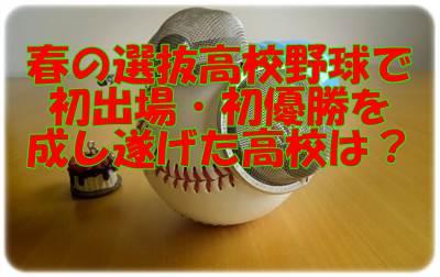 春の選抜高校野球で初出場・初優勝した高校は