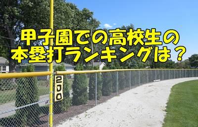 甲子園高校野球ホームランランキング