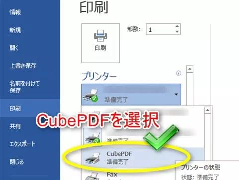 WordファイルのPDF化2