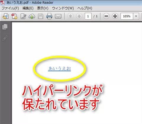 WordファイルのPDF化7