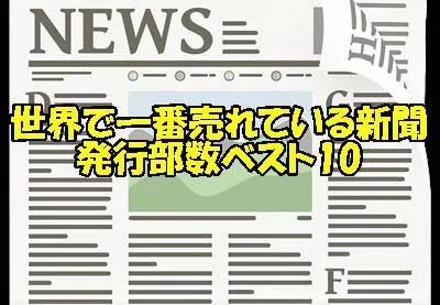 世界で一番売れている新聞発行部数