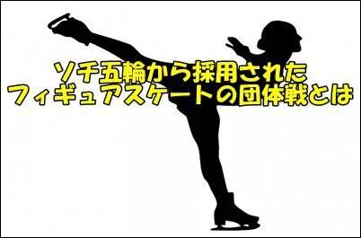 フィギュアスケート団体戦