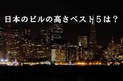 ビルの高さベスト51