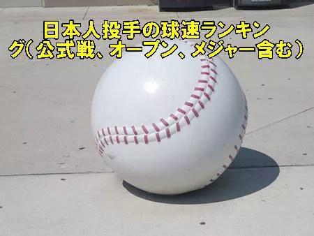 日本人投手の球速ランキング(公式戦、オープン、メジャー含む)1