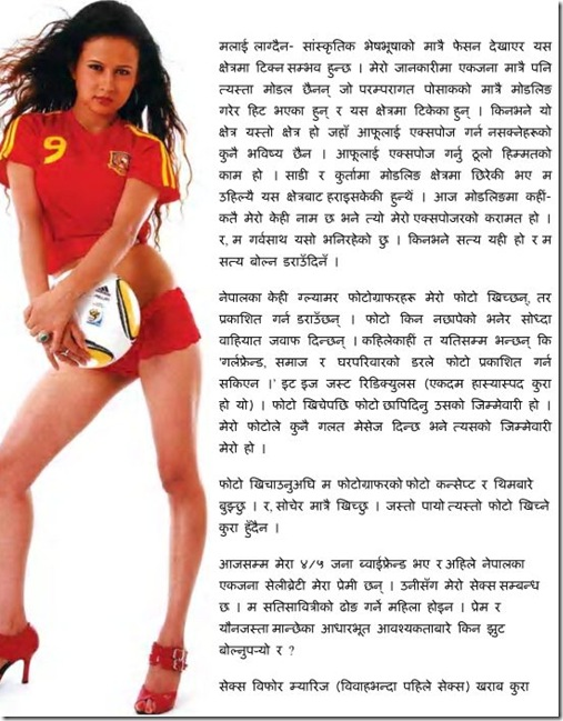 baby thapa-article2