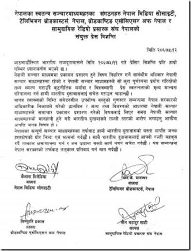 nepali-press-releasebigyapti