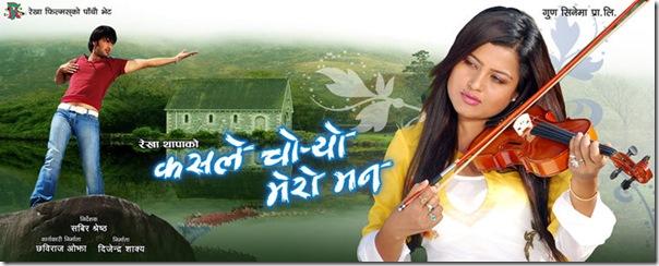 Kasle Choryo Mero Man – Poster – Nepali Movies, films Nepali Movie Song By Rekha Thapa
