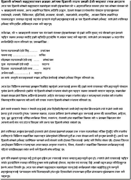 himani-speech